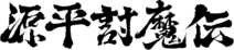 Genpei Touma Den Logo