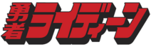 Brave Raideen Logo