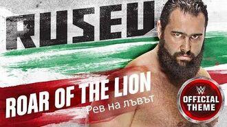 Rusev - Roar Of The Lion (Entrance Theme)
