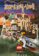 2001년 10월 신제품 레고® 카탈로그 - 페이지 1