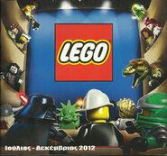 LEGO-2012-Greek-catalogue-1