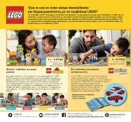 Κατάλογος προϊόντων LEGO® για το 2018 (πρώτο εξάμηνο) - Σελίδα 002