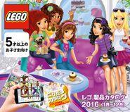2016年のレゴ製品カタログ (後半)-112