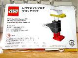 Lmg003 LEGO Japan Ostrich