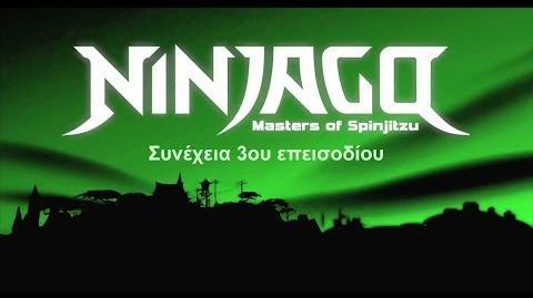 LEGO® NINJAGO - ΤΟ ΔΑΓΚΩΜΑ ΤΟΥ ΦΙΔΙΟΥ - ΕΠΕΙΣΟΔΙΟ 3ο - ΜΕΡΟΣ Β