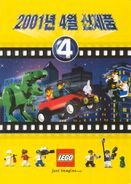 2001년 4월 신제품 레고® 카탈로그 - 페이지 1