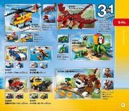 2016年のレゴ製品カタログ (後半)-081