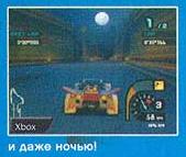 Racers cc russian screenshot 4
