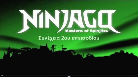 LEGO® NINJAGO - ΤΟ ΣΠΙΤΙ - ΕΠΕΙΣΟΔΙΟ 2ο - ΜΕΡΟΣ Β