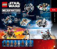 2016年のレゴ製品カタログ (後半)-051
