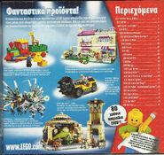 LEGO-2012-Greek-catalogue-2