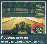 Racers cc russian screenshot 1