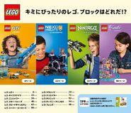 2016年のレゴ製品カタログ (後半)-002