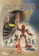 2001년 7월 신제품 레고® 카탈로그 - 페이지 1