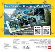 Κατάλογος προϊόντων LEGO® για το 2018 (πρώτο εξάμηνο) - Σελίδα 116