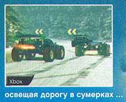 Racers cc russian screenshot 3