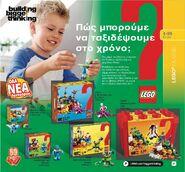 Κατάλογος προϊόντων LEGO® για το 2018 (πρώτο εξάμηνο) - Σελίδα 037