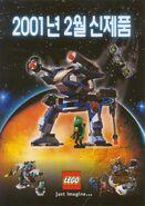 2001년 2월 신제품 레고® 카탈로그 - 페이지 1