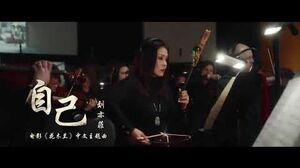 Disney's Mulan Chinese theme song自己 by Liu Yifei