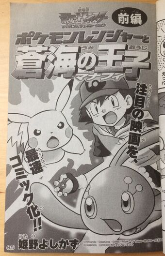 Pokemon Ranger And The Temple Of The Sea Short Manga