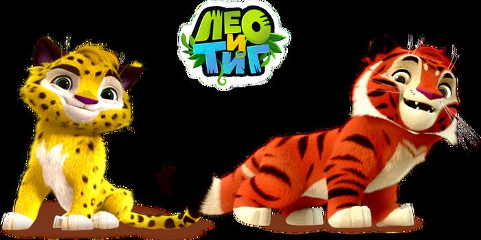 Лео и Тиг промо