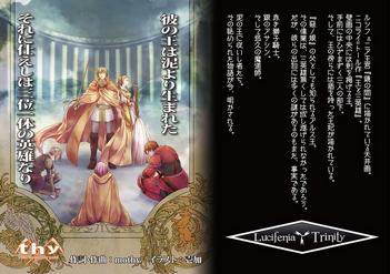 Lucifenia Trinity - Poster