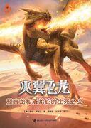 Wings of Fire 5 CN