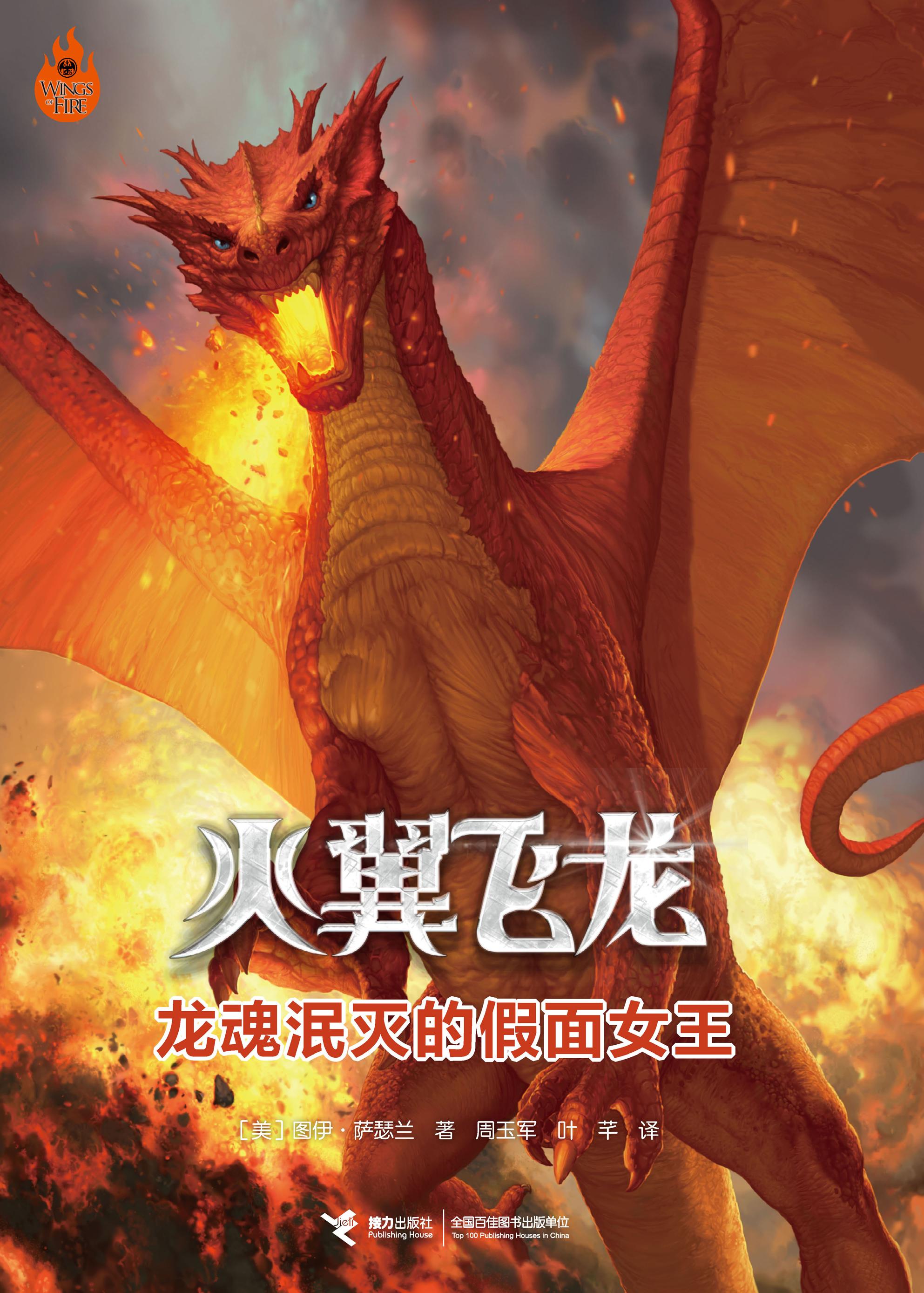 Wings of Fire 8 CN