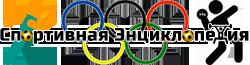 Логотип Спортивной Энциклопедии