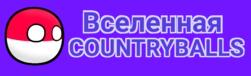 Вселенная-Countryballs