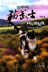 Edition chinoise Tallstar's Revenge