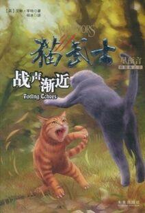 Edition chinoise Un écho lointain