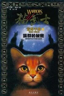 Edition chinoise Secrets of the Clans