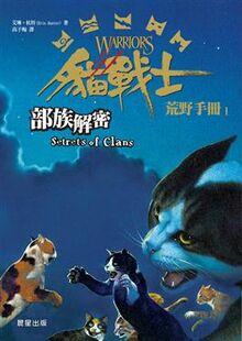 Edition taïwanaise Secrets of the Clans