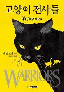 Retour à l'état sauvage Corée3