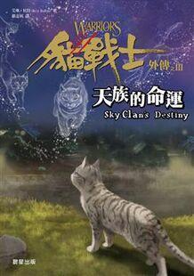 Edition taïwanaise SkyClan's Destiny