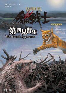 Edition chinoise La quatrième apprentie