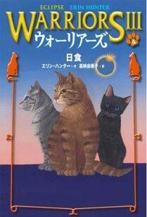 Edition japonaise Éclipse