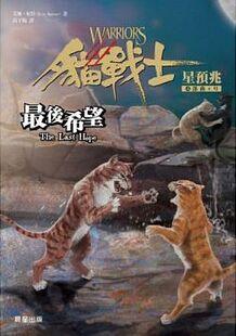 Edition taïwanaise The Last Hope
