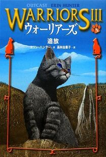 Edition japonaise Exil