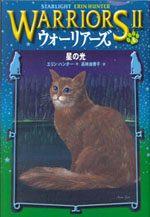 Edition japonaise Nuit étoilée