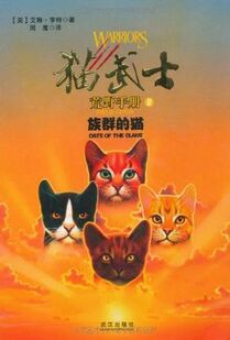 Edition chinoise Cats of the Clans