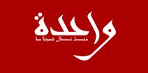 Flag of Wahda