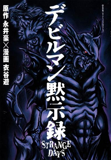 Devilman Mokushiroku - Strange Days