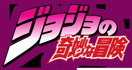 Jojo's bizarre adventure hi res japanese logo