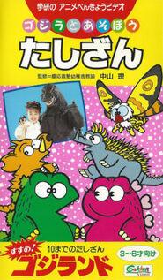 Godzilland VHS cover by Gakken