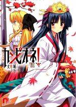 (11) Campione Volume 7 - Great Sage Equaling Heaven 8