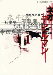 Neo Devilman vol. 01
