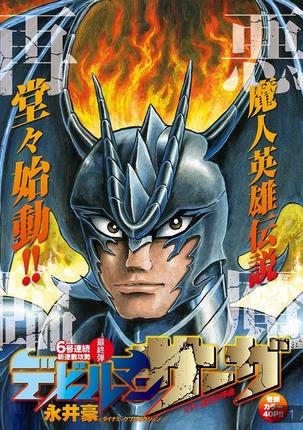 Saga, Devilman