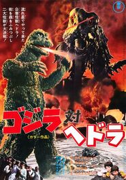 421px-Godzilla vs Hedorah 1971